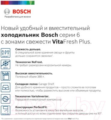 Холодильник с морозильником Bosch Serie 4 VitaFresh KGN39IJ22R