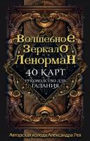 Книга Эксмо Волшебное зеркало Ленорман (Рей А.) -