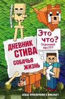 Книга Эксмо Дневник Стива. Собачья жизнь -
