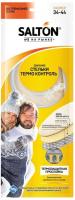 Стельки Salton Thermo Control с повышенной теплоизоляцией (трехслойные) -