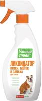 Средство для нейтрализации запахов и удаления пятен Apicenna Ликвидатор пятен, меток и запаха собак (500мл) -