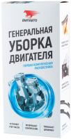 Подарочный набор автохимии VMPAUTO Генеральная уборка двигателя / 8512 -