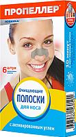 Маска для лица тканевая Пропеллер Очищающая для носа с активированным углем (6шт) -