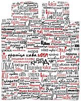 Комплект постельного белья Samsara Родныя словы 220-13 -