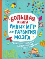 Учебное пособие Росмэн Большая книга умных игр для развития мозга -