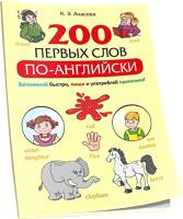 Учебное пособие Попурри 200 первых слов по-английски (Ачасова К.Э.) -