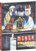 Путеводитель Попурри Minsk, Belarus. Local Guide (Черякова М., Гридюшко А.) -