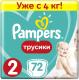 Подгузники-трусики детские Pampers Pants 2 (72шт) -