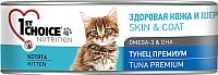 Корм для кошек 1st Choice Kitten Premium Tuna (85г) -
