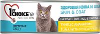 Корм для кошек 1st Choice Adult Tuna&Pineapple (85г) -