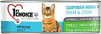 Корм для кошек 1st Choice Adult Tuna, Seabass & Pineapple (85г) -