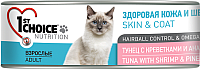 Корм для кошек 1st Choice Adult Tuna, Shrimp & Pineapple (85г) -