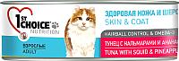 Корм для кошек 1st Choice Adult Tuna, Squld & Pineapple (85г) -
