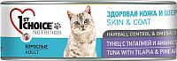 Корм для кошек 1st Choice Adult Tuna, Tilapia & Pineapple (85г) -