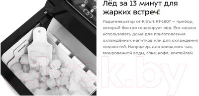 Ледогенератор Kitfort KT-1807