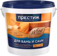 Лак ПРЕСТИЖ Акриловый антисептик для бань и саун (900г) -
