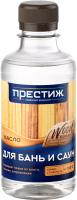 Масло для древесины ПРЕСТИЖ Термостойкое для бань и саун (250мл) -