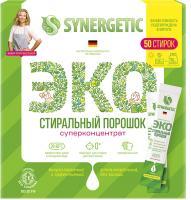 Стиральный порошок Synergetic Биоразлагаемый концентрированный универсальный гипоаллергенный (50x25г) -