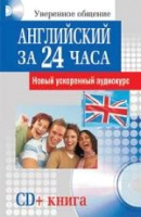 Учебное пособие Попурри Английский язык за 24 часа (Гросвенор Э.) -