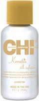 Сыворотка для волос CHI Keratin Silk Infusion Восстанавливающая с шелком и кератином (15мл) -