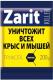 Средство для борьбы с вредителями Rubit Zarit (200гр) -