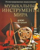 Книга Попурри Музыкальные инструменты мира -