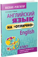 Учебное пособие Попурри Английский язык на отлично. 9 класс (Котлярова М. Б., Мельник Т.Н.) -