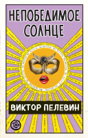 Книга Эксмо Непобедимое солнце (Пелевин В.) -