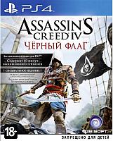 Игра для игровой консоли Sony PlayStation 4 Assassin's Creed IV. Черный флаг (Хиты PlayStation) -