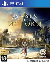 Игра для игровой консоли Sony PlayStation 4 Assassin's Creed: Истоки -