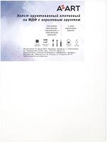 Холст для рисования ПАЛИТРА МДФ МАГ4060 (грунтованный) -