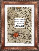 Рамка ПАЛИТРА 3015/43 50x60 (медный) -