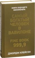 Книга Попурри Самый богатый человек в Вавилоне (Клейсон Дж.) -