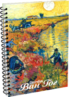 Скетчбук Попурри Ван Гог. Красные виноградники в Арле -