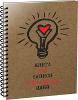 Скетчбук Попурри Книга для записи гениальных идей -
