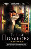 Книга Эксмо Жаркое дыхание прошлого (Полякова Т.В.) -