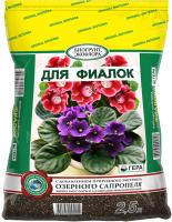 Грунт для растений Гера Для фиалок (2.5л) -