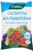 Удобрение Буйские удобрения Селитра Кальциевая (1кг) -