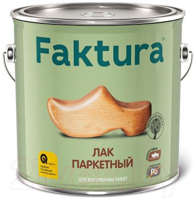Лак Ярославские краски Faktura паркетный (2.7л, глянец)