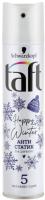 Лак для укладки волос Taft Happy Winter антистатик мегафиксация (225мл) -