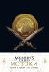 Записная книжка Эксмо Assassin's Creed (Медаль) -