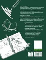 Скетчбук Эксмо SketchBook. Животные (изумруд) -