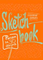 Скетчбук Эксмо SketchBook. Рисуем за 30 секунд. Основные навыки -