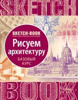 Скетчбук Эксмо SketchBook. Рисуем архитектуру. Базовый курс -
