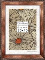 Рамка ПАЛИТРА 3015/43 35x45 (медный) -