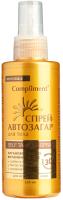 Спрей-автозагар Compliment Для всех типов кожи (150мл) -