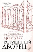 Книга АСТ Разрушенный дворец (Уатт Э.) -