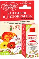 Инсектицид Щелково Агрохим Имидор ВРК на цветочных растениях (10мл) -