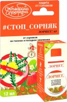 Гербицид Щелково Агрохим Лорнет ВР для газонов и посадок земляники (12мл) -
