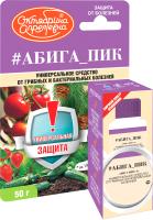 Фунгицид Щелково Агрохим Абига-Пик от грибных и бактериальных болезней (50гр) -